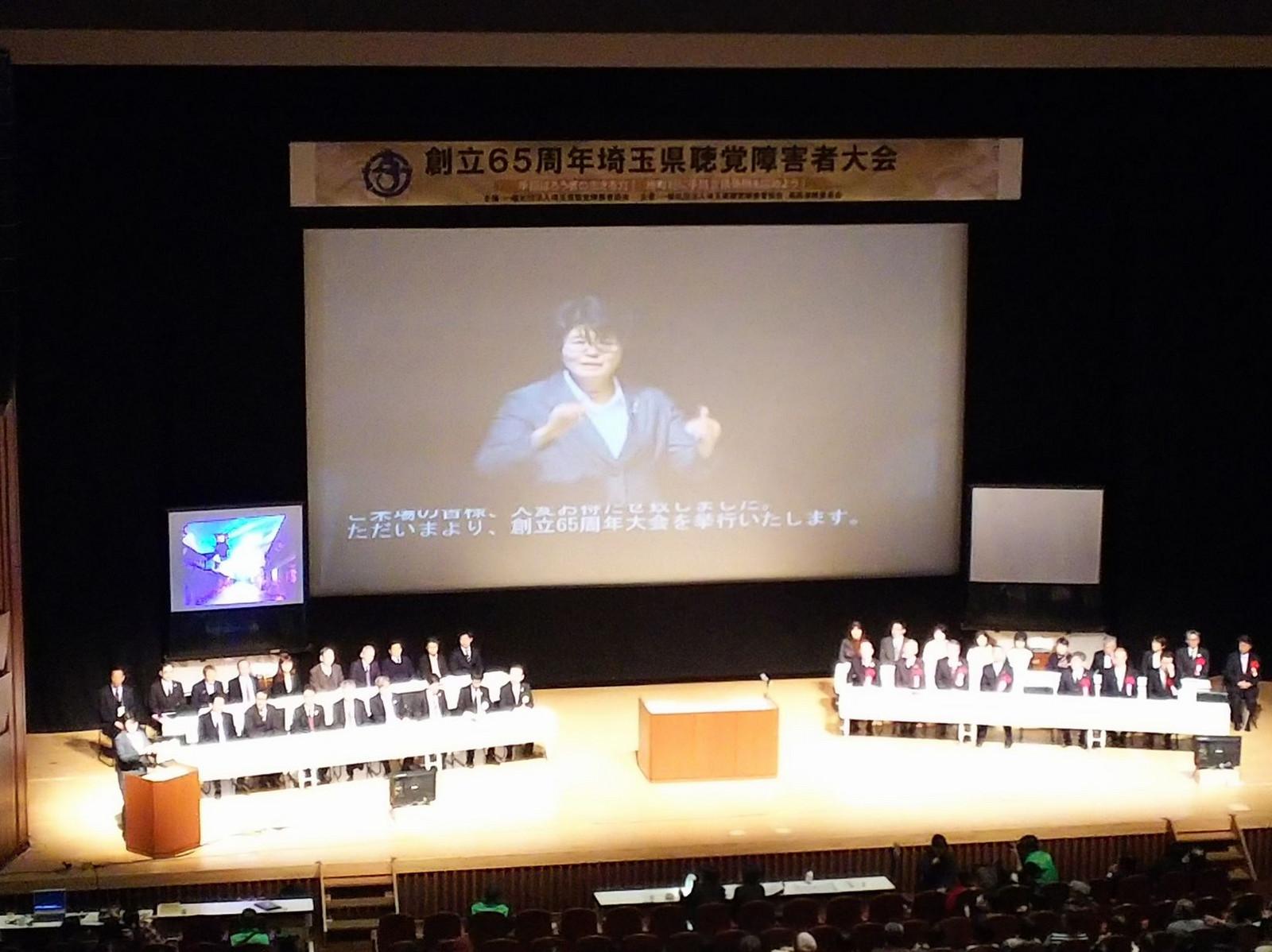 創立65周年埼玉県聴覚障害者大会: ≪Daily UMeDAS≫-デイリーウメダス-